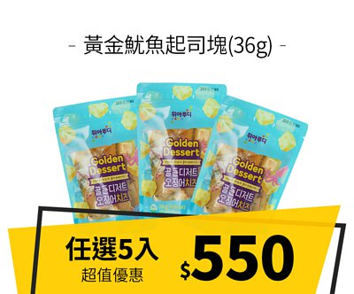 【優惠組合】黃金魷魚起司塊(36g)任選5入$550