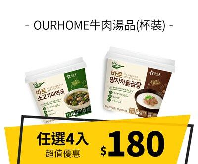 【優惠組合】OURHOME牛肉湯品(杯裝)任選4入$180