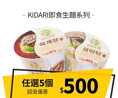 【優惠組合】即食(生麵)任選5入$500