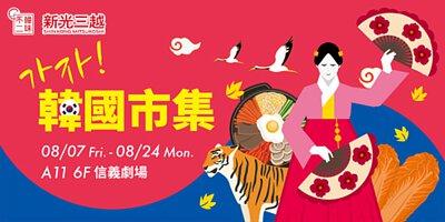 新光三越,韓味不二, 韓國市集,台北信義,A11信義,6F信義劇場