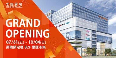 新開幕,宏匯廣場,韓味不二,BKShop, B2F 樂匯市場,新莊,期間限定