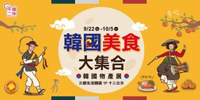 三創生活館,韓國務產展,1F十二立方,韓味不二,韓國美食大集合