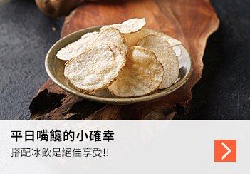 米脆餅乾推薦 10/14