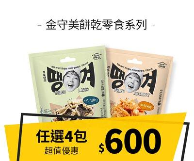 【優惠組合】金守美餅乾任選4包$600