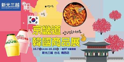 韓國商品展,新光三越,台北,南西店,9F活動會館,京畿道,韓味不二,商品展,美食