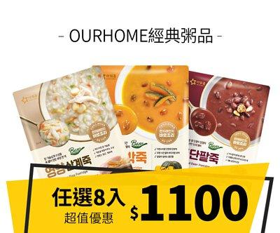 【優惠組合】OURHOME經典粥品 任選8入$1100