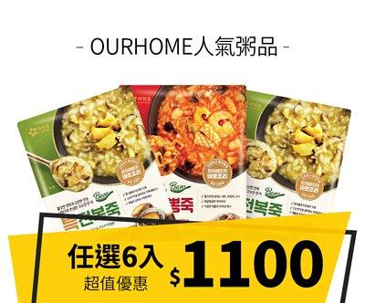 【優惠組合】OURHOME人氣粥品 任選6入$1100