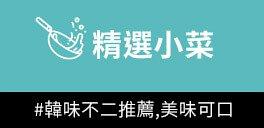 精選小菜推薦 10/21