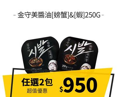 【優惠組合】金守美醬油螃蟹&蝦250G 任選2包$950