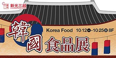 道地韓國食品,新光三越,高雄三多店,8F活動會館,韓味不二,商品展,美食,不用出國,原汁原味