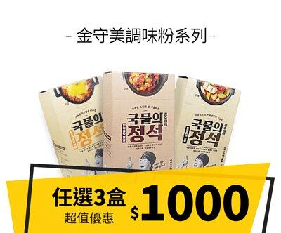 【優惠組合】金守美調味粉任選3盒$1000