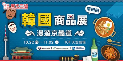 韓國商品展,新光三越,中港店,10F天空劇場,京畿道,韓味不二,商品展,美食