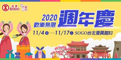 遠東SOGO,台北,復興館,韓國商品展,韓國展,韓國水蔘,扶餘郡水蔘,City'Super B3