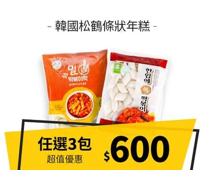 【優惠組合】韓國松鶴條狀年糕任選3包$600