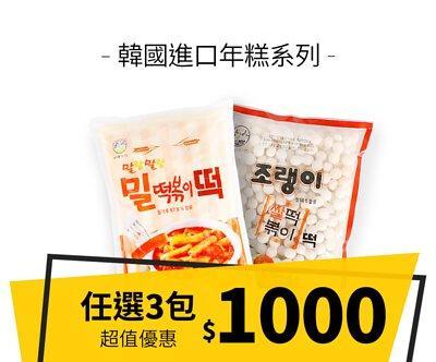 【優惠組合】韓國進口年糕系列 任選3包$1000