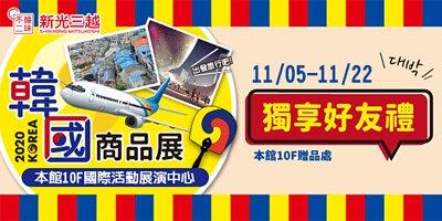 新光三越,高雄,左營店,韓國商品展,韓國展,10F國際活動展演中心