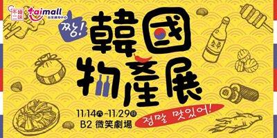 桃園,台茂購物中心,韓國物產展,韓國展,B2微笑劇場,胖胖瓶,香蕉牛奶,韓國美食