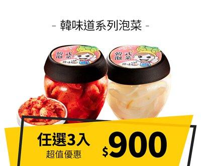 韓味道泡菜系列700g 任選3入 $900