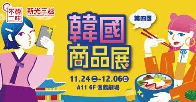 台北,信義A11,韓國商品展,韓國展,F6信義劇場,胖胖瓶,香蕉牛奶,韓國美食,韓國超人氣,現做小菜