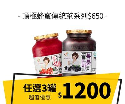 【優惠組合】頂極蜂蜜傳統茶$650系列 任選3罐$1200