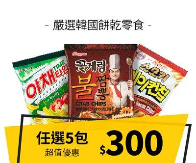 【優惠組合】嚴選韓國餅乾零食5包$300