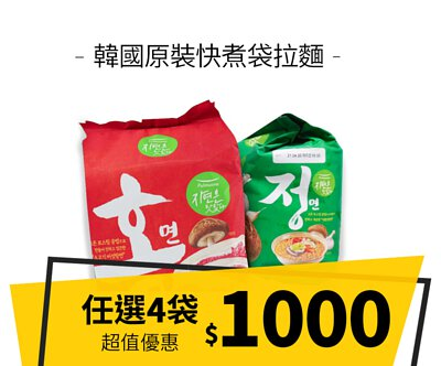 韓國原裝拉麵任選4袋$1000