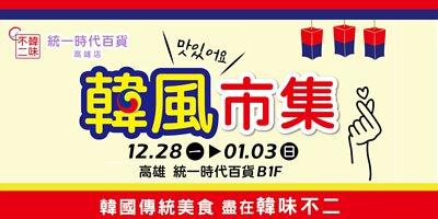 高雄夢時代,統一時代百貨B1F,韓風市集,韓國經典美食,韓味不二,泡菜,韓國流行餅乾,拉麵,人蔘雞湯,湯品