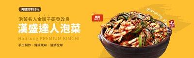 漢盛泡菜回購超高超好吃 1/8