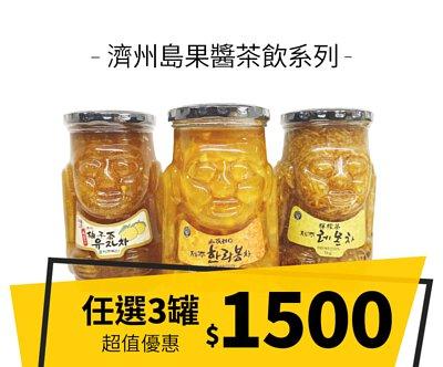濟州島果醬茶飲任選3罐$1500
