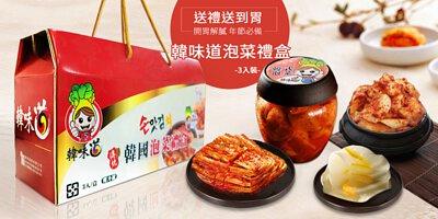 道地韓國泡菜~韓國進口原料,台灣新鮮製作