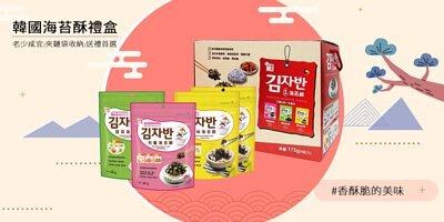 韓國海苔酥禮盒~送禮自用皆適宜
