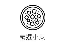 精選小菜 2/3