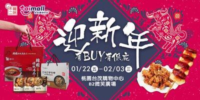 桃園年貨大街,桃園B2微笑廣場,韓國美食展,韓國經典美食,韓味不二,泡菜,拉麵,人蔘雞湯,湯品,辣炒年糕