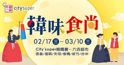 韓味不二,韓味食尚,City'super韓國展,醬油螃蟹,醬油蝦,金守美手作食品,韓國湯品,韓國粥品