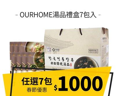 OURHOME湯品禮盒7包入 $1000