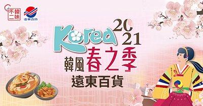 遠東百貨,韓味不二,韓風春之季,台北,花蓮,板橋,台中,現煮韓國美食,