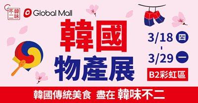中和環球,韓國物產展,B2彩虹區,韓國美食,韓國展,韓味不二,現煮小菜