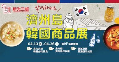 韓味不二,濟州島,韓國商品展,台北新光三越,南西店,9F活動會館