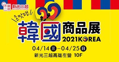 韓味不二,韓國商品展,高雄新光三越,左營店,10F活動會館