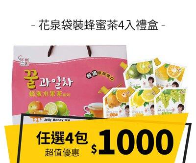 【優惠組合】花泉袋裝蜂蜜茶4入禮盒(口味任選) $1000
