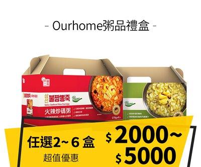 【優惠組合】Ourhome粥品禮盒任選2-6盒 $2000-$5000