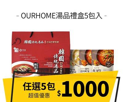 OURHOME湯品禮盒5包入 $1000
