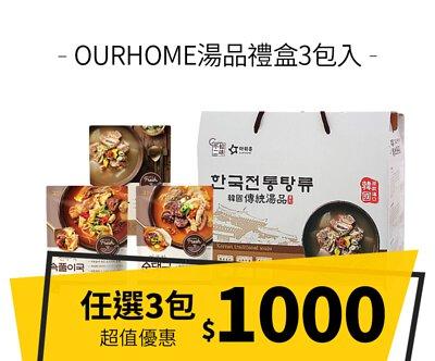OURHOME湯品禮盒3包入 $1000