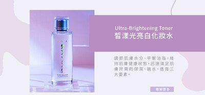 "<img src=""亮白化妝水.jpeg"" alt=""ultra-brightening toner"">"