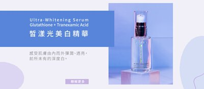 "<img src=""皙漾光美白精華.jpeg"" alt=""ultra-whitening serum"">"