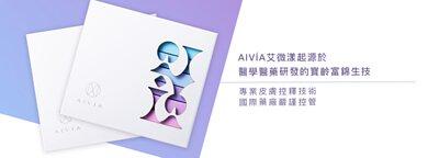 AIVIA品牌故事