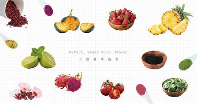 天然蔬果色粉 烘焙乐工坊 马来西亚
