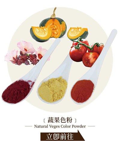 蔬果色粉 烘焙乐工坊 马来西亚