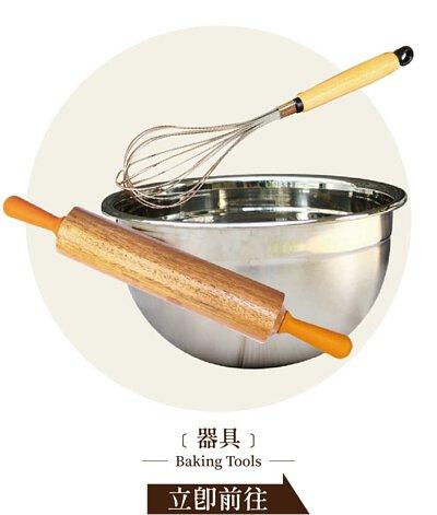 打蛋盆 打蛋器 烘焙乐工 马来西亚