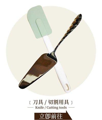 刮刀 切刀 刀具 烘焙乐工坊 马来西亚